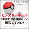 こんにちは。商標・著作権・知財契約などを専門としている、弁理士の田村(たむきょん)です。 さて、2年前に執筆した「モンスターボール型の充電器の模倣品」に関する記事ですが、2年間ずっとこちらの記事に多くのアクセスをいただい...