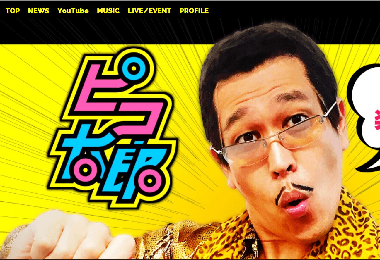 """(冒頭画像は、「AVEX,ピコ太郎(PIKOTARO)オフィシャルサイト」より引用) 鈴木えりな 『先生!ピコ太郎の""""PPAP""""が、全くの他人に商標出願されてしまっているニュース、ご存じでしたか?!(怒)』 ..."""