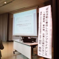 こんにちは。弁理士・経営コンサルティング・研修講師をサービスとしております、たむきょんこと、みぎのうで㈱の田村恭佑です。 昨日は、埼玉県の大学様で、全教職員の方々向けに、コンプライアンスの第二段として、『研究活動に着目を...