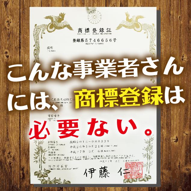 こんにちは。東京都日野市・八王子市・立川市などを中心に、首都圏をはじめ全国のお客様向けに、商標登録やその他の知的財産の全般の相談応対をしています、みぎのうで知財事務所の弁理士、田村(通称たむきょん)です。 商標登録という...