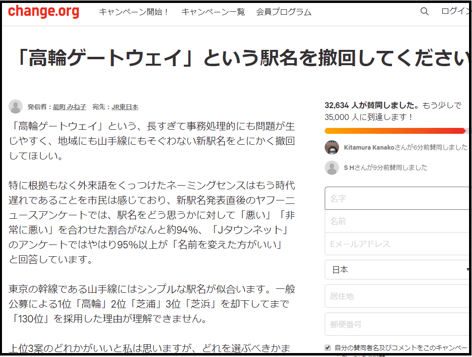change.orgによる署名活動