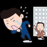 こんばんは。 経営コンサルタントとして、経営者、上司、部下、それぞれの立場のかたと、計11年間で500回以上、ご面談を重ねてまいりました。 多くのご相談やお悩みが、 『上司と部下の関係』 『社長と部下の関係』 です。ご面...