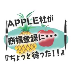 ピコ太郎のプロデュースを行ったエーベックス社が、日本で「ペンパイナッポーアッポーペン」(PPAP)の商標登録を得ましたが、その登録に対して、米APPLE社が、「当社の、APPLE商標などに、類似するから、登録を取り消してくれ」と、異議を申し立てました。その結果などをこの記事で分かりやすく簡潔に、書きます。