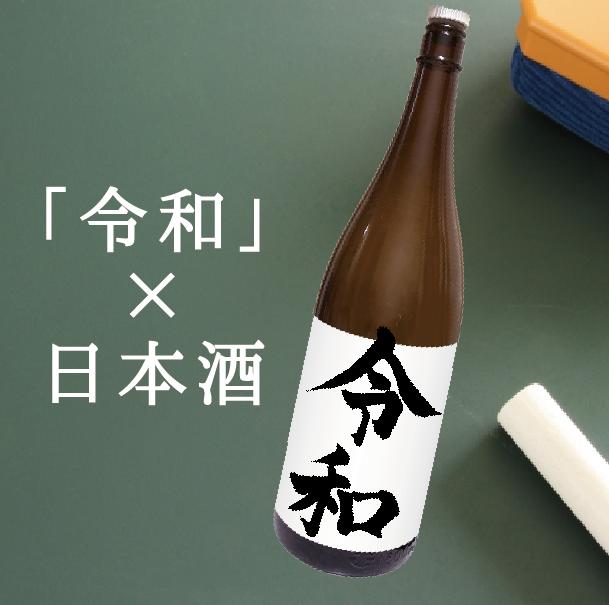 昨今、TVやSNSで、商品に「令和」と印字したものを販売しているシーンが取り上げられ、話題性が伺えます。日本酒でも焼酎でも、銘柄として「令和」というお酒を作ることは、お薦めしません。そのたった1つの理由を記事にします。