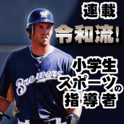 第5話は、先週に日本人初、メジャーリーグで、サイクルヒットを達成した大谷翔平選手(ロサンゼルス・エンゼルス)。そのチームの1軍の打撃コーチにスピード出世している、ジェイミー・リード氏(以下「ジェイミー」)のインタビューへの応答から、最新の米国流指導を学びたく思います。