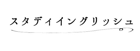 ワードロゴ2