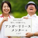 日本では、4~5年前頃からでしょうか、「キレやすい若者」、「キレやすい年配者」という表現をよく耳にするようになりました。 また、30年前であれば、職場や教室では怒鳴り声の1つや2つ、日常茶飯事でしたが、今は、そう簡単に感...