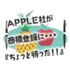 ピコ太郎PPAP商標に、米アップル社が「ちょっと待った」