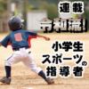 連載(1)令和流!小学生スポーツの指導者<パワハラしないと、強いチームにならないの?>